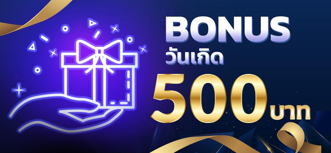 โบนัสวันเกิด 500 บาท