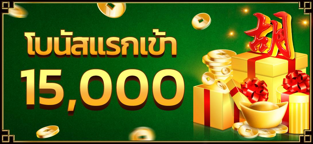 โบนัสแรกเข้า 50% สูงสุด 15,000 บาท